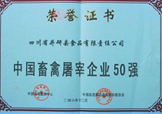 中国畜禽屠宰企业50强