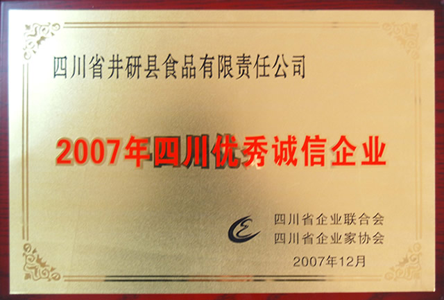 2007年四川优秀诚信企业
