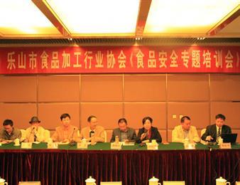 乐山市食品加工行业协会组织开展食品企业负责人安全生产培训会