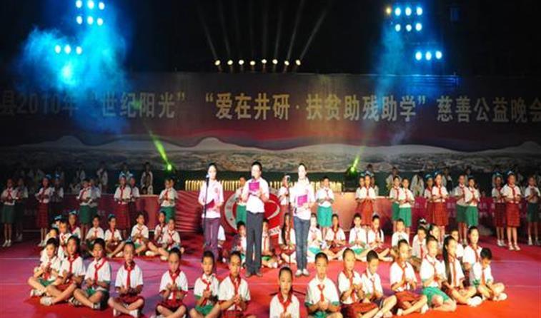 """""""爱在井研·扶贫助残助学""""慈善公益活动"""