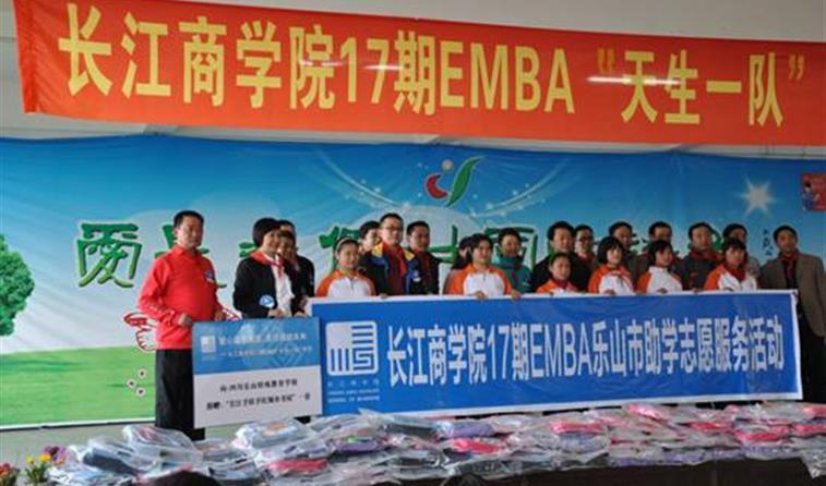 长江商学院17期EMBA乐山市助学志愿服务活动