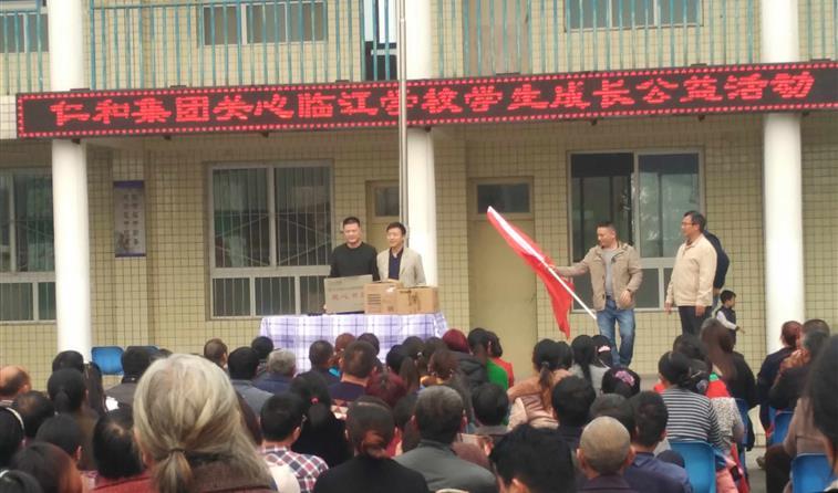 仁和集团关心临江学校学生成长公益活动