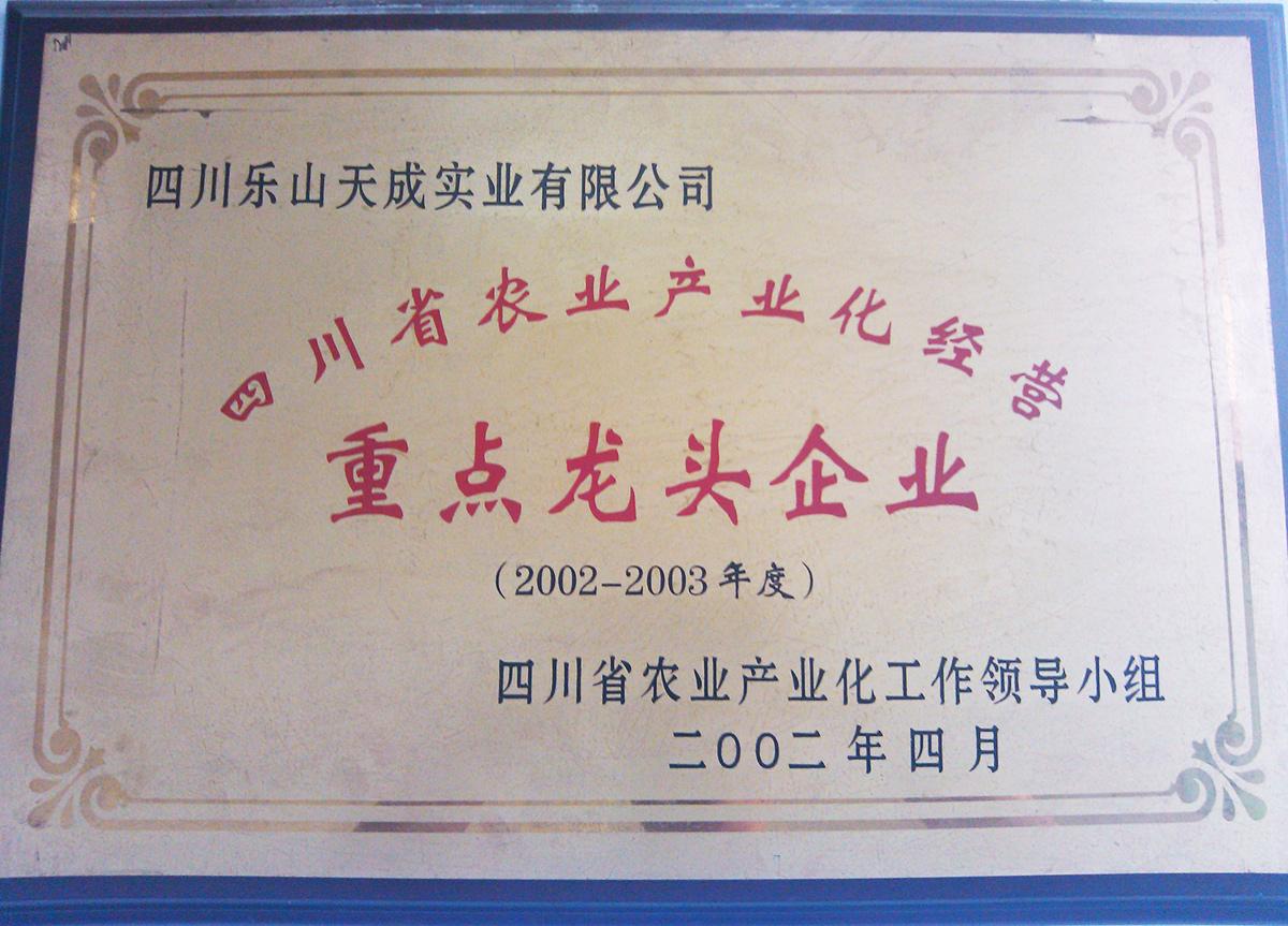 天成公司——农业产业化龙头企业
