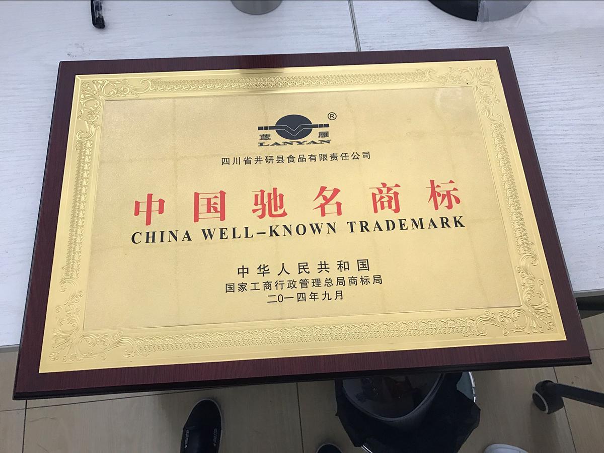 井研食品——中国驰名商标
