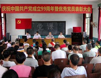 2020.7.1手机购竞彩足球彩app公司庆祝中国共产党成立99周年纪念活动